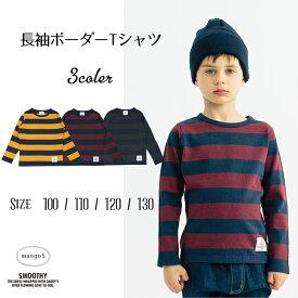 キッズ 長袖Tシャツ ボーダー プリント 配色 子供服 キッズ 女の子 男の子 女児 男児 子ども 100 110 120 130 cm