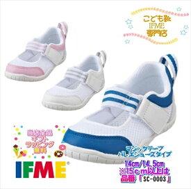 [ギフト無料] イフミー IFME 上履き SC-0006 (14cm〜14.5cm) 【商品自体にスペアインソール付属しております】