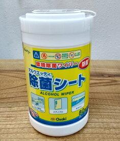 アルウエッティ 除菌シート 80枚入 エタノール80% 容器あり 72129 環境除菌用ワイパー 消毒 オオサキメディカル