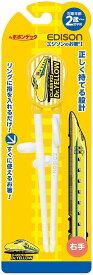 お箸 エジソン EDISON 黄色 Dr.Yellow ドクターイエロー 新幹線 グッズ kj1033242 【メール便不可】 トレーニング箸