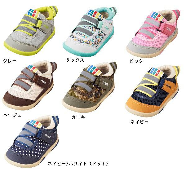 イフミー 子供靴 ベビーシューズ 22-4700 (12cm〜15cm) ファーストシューズ IFME かわいい プレゼント ギフト お誕生日