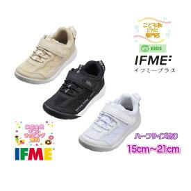 イフミー シューズ 子供靴 キッズ スニーカー 20-1314(15m〜21cm) IFME 2021年 春 夏 新作【誕生日】【プレゼント】