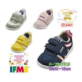 イフミー シューズ 子供靴 ベビー 22-0102(12cm〜15cm) IFME ライト 2020年春夏 新作【ファーストシューズ】【誕生日】【プレゼント】