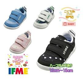 イフミー シューズ 子供靴 ベビー 22-0103(12cm〜15cm) IFME ライト 2020年春夏 新作【ファーストシューズ】【誕生日】【プレゼント】