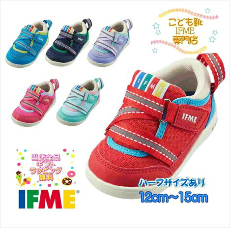 イフミー 子供靴 ライト ベビー 22-8000(12cm〜15cm) IFME 2018年春夏 新作 【プレゼント ギフト お誕生日】