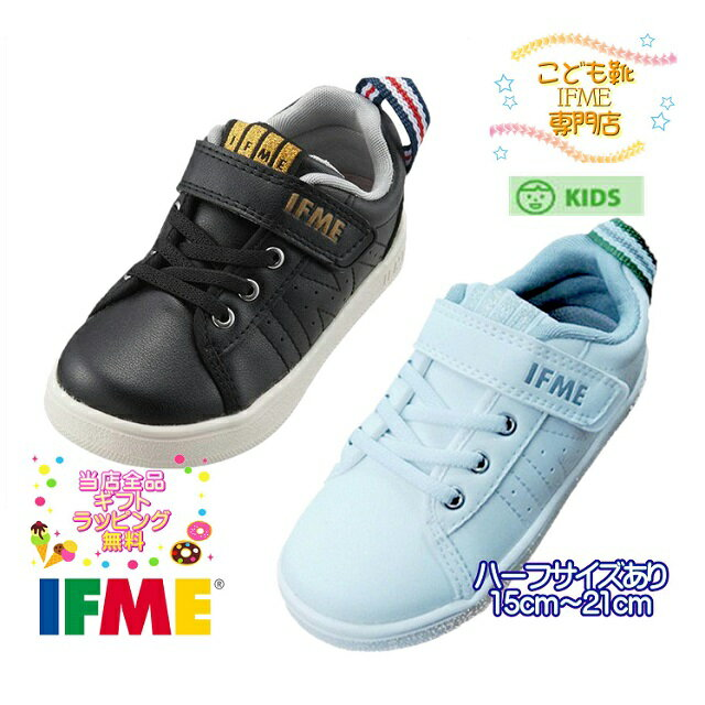 イフミー 子供靴 キッズシューズ 22-8007(15cm〜21cm) IFME Light 2018年春夏 新作