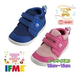 [ギフト無料] イフミー IFME シューズ 子供靴 ベビー 22-9701(12cm〜15cm) ライト 2019年秋冬 新作【ファーストシューズ】【誕生日】【プレゼント】