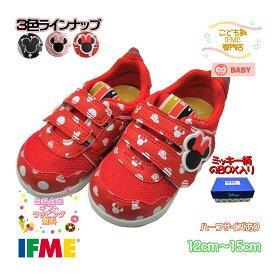 [ギフト無料] イフミー ミニー RED 30-1323 (12cm〜15cm) IFME ベビー 2021年新作 シューズ 子供靴 スニーカー Disney ディズニー コラボ minnie【誕生日】【プレゼント】