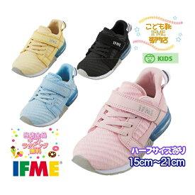 イフミー シューズ 子供靴 キッズ スニーカー 30-9017(15m〜21cm) IFME 2019年春夏 新作【ハーフサイズあり】【誕生日】【プレゼント】7