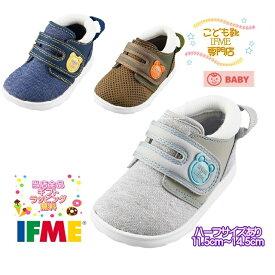 イフミー 子供靴 ベビー 22-7700(11.5cm〜14.5cm) IFME 2017年秋冬 【プレゼント ギフト お誕生日】