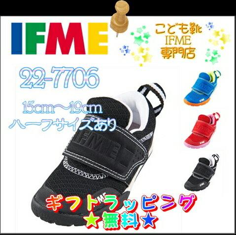 イフミー 子供靴 キッズ 22-7706(15cm〜19cm)ハーフサイズあり IFME 2017年秋冬 【プレゼント ギフト お誕生日】