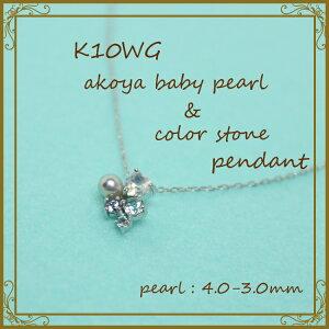 あこや真珠アコヤK10WGベビーパール&カラーストーンペンダントホワイトゴールド4.0-3.0mm