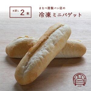 【発酵不要の冷凍生地】ミニ・バゲット2本入り