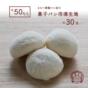 【冷凍生地】菓子パン生地30玉