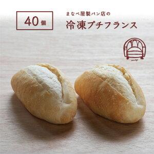 【発酵不要の冷凍生地】プチフランス40個入