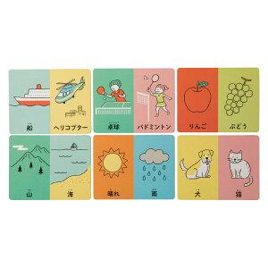 【楽天最安値に挑戦!】すきなのどっち?カードゲーム 知育 モンテッソーリ 1歳 2歳 3歳 子供 小学生 パズル