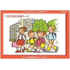 SST絵カード 1日の生活の絵カード-