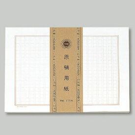こだま原稿用紙500枚20×20 B4-