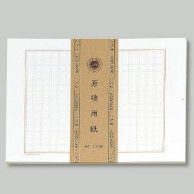 こだま原稿用紙500枚15×16 B4-