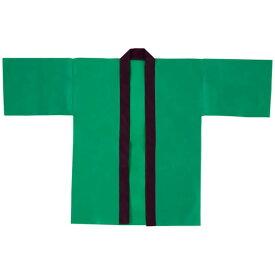 カラーはっぴ(大人用)緑-