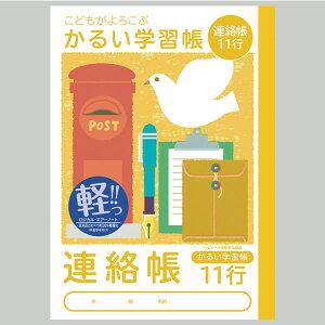 【楽天最安値に挑戦!】かるい学習帳 連絡帳(A5) 11行  NA51−R11