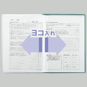 【楽天最安値に挑戦!】成績表ファイルA4/A3横 10Pブルー