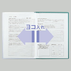 【楽天最安値に挑戦!】成績表ファイルA4/A3横 20P ホワイト