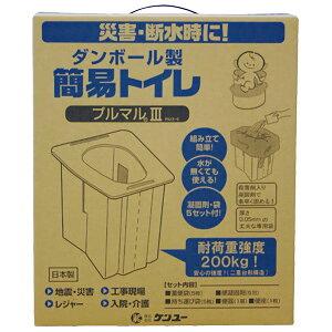 ダンボール製簡易トイレ プルマル