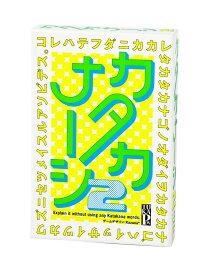 カタカナーシ2 幻冬舎8歳 プレゼント カタカナ カード ゲーム