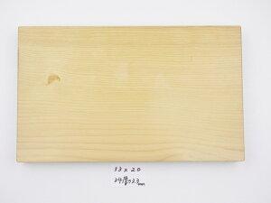 【まな板 33cm】(ヨコ33cmタテ20cm厚さ3.3cm)【訳あり】天然青森ひば【一枚板】木のまな板は送料無料【木製・抗菌】WK33×20 34d3.3 13時までにご注文確定で即日発送可能!