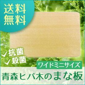 木 まな板 【まな板 ミニ】 青森ヒバ薄型・小型木のまな板ワイドミニサイズ(23cm×15cm厚さ1.0cm)ネコポス便で送ります、代引、配送期日、配送時間指定はご利用できません。【木製・抗菌】【送料無料】