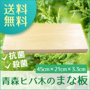 【木製・抗菌】【まな板】 産地直送の国産青森ひば木のまな板は送料無料!(横45cm×縦21cm厚さ3.3cm)受注後の製作の為発送まで約7〜10日程かかります。
