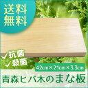 青森ひば まな板 一枚板 まな板 木 【ひばまな板】 【木製・抗菌】【まな板】 産地直送の国産青森ひば木のまな板は送…