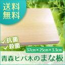 【木製・抗菌】【まな板】 産地直送の国産青森ひば木のまな板は送料無料(横37cm縦25cm厚さ3.3cm)受注後の製作の為発送まで約7〜10日程かかります。