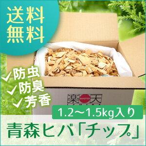 【抗菌】【消臭】青森ヒバ「チップ」1.2〜1.5kg入り(ひば油5cc付き)送料無料