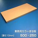 業務用カラーまな板〈ベージュ〉 厚さ10mm サイズ250×500mm 片面エンボス加工 シボ