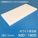 まな板 業務用まな板 厚さ15mm サイズ330×1500mm(両面サンダー加工(シボ))