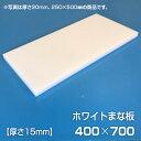 まな板 業務用まな板 厚さ15mm サイズ400×700mm(両面サンダー加工(シボ))