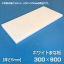 まな板 業務用まな板 厚さ5mm サイズ300×900mm エンボス加工 シボ