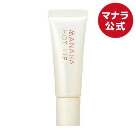 【マナラ公式】 ホットリップ 8g MANARA