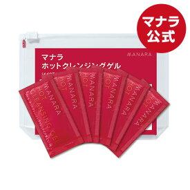 【マナラ公式】 ホットクレンジングゲル使い切り6包 4g×6包 MANARA