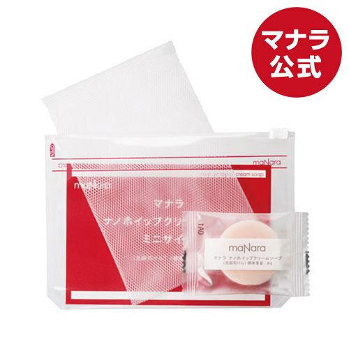 ナノホイップクリームソープミニサイズ(ミニネット付) 【マナラ公式ショップ楽天市場店】