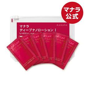 【マナラ公式】 ディープナノローション使い切り6包 2.0mL×6包 MANARA