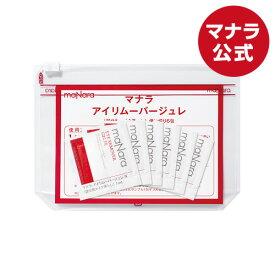 【マナラ公式】 アイリムーバージュレ使い切り6包 1mL×6包 MANARA