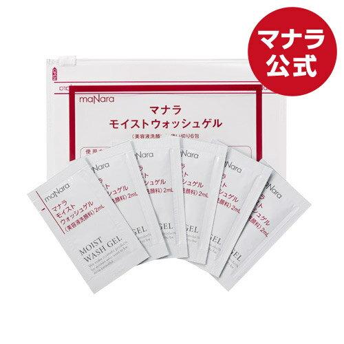 モイストウォッシュゲル使い切り6包 【マナラ公式ショップ楽天市場店】
