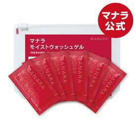 【マナラ公式】 モイストウォッシュゲル使い切り6包 2mL×6包 MANARA