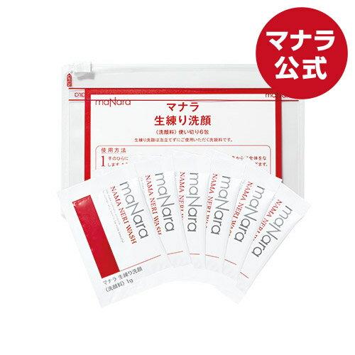 【マナラ公式】 生練り洗顔使い切り6包 1g×6包 maNara