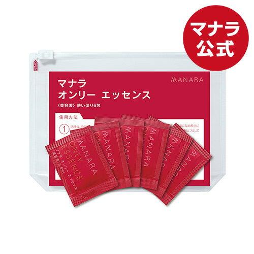 【マナラ公式】 オンリーエッセンス使い切り6包 0.8mL×6包 maNara