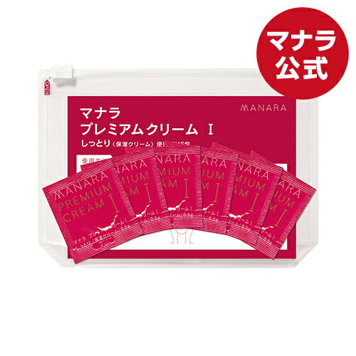 【マナラ公式】 プレミアムクリーム使い切り6包 0.5g×6包 maNara