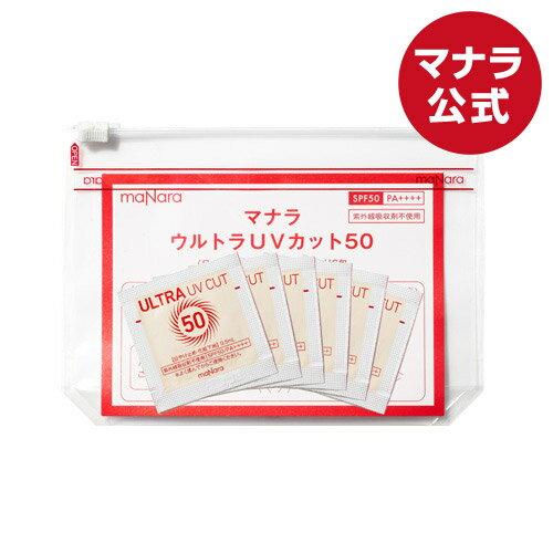 【マナラ公式】 ウルトラUVカット50(SPF50 PA++++)使い切り6包 0.5mL×6包 maNara